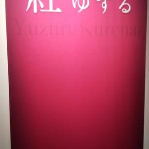 宝塚歌劇の殿堂より_『Memories of 紅ゆずる展』(2)