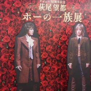 デビュー50周年記念『萩尾望都ポーの一族展』