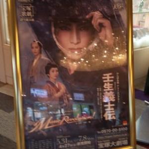 宝塚歌劇の殿堂より_雪組『壬生義士伝』_衣装展