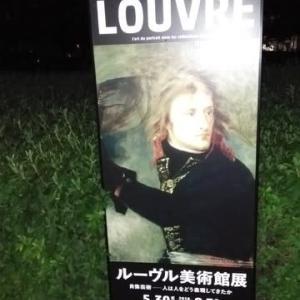 2018年『ルーヴル美術館展』_「27歳のナポレオン」