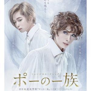 ミュージカル・ゴシック『ポーの一族』-追加キャスト発表
