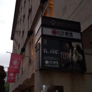 宙組『FLYING SAPA』日生劇場公演を観劇(7)