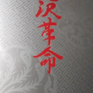 2009年『新春滝沢革命』帝国劇場(9)