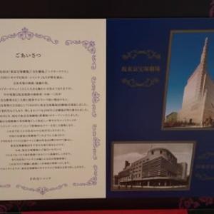 宝塚歌劇公演チラシ&舞台写真コレクション -2005年~2008年作品(2)