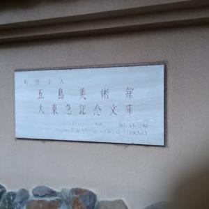 五島美術館-国宝紫式部日記絵巻