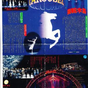 1995年ミュージカル『回転木馬』-ニューイングランドー「希望の地」