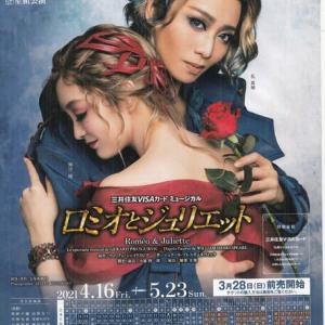 「『ロミオとジュリエット』-人間の永遠の夢」