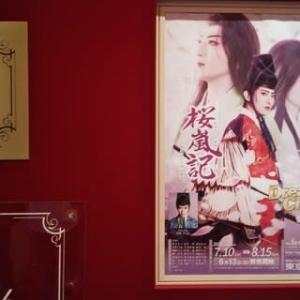月組『桜嵐記』『Dream Chaser』-東京宝塚劇場公演