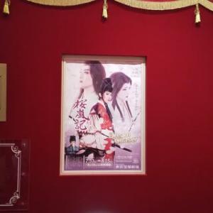 月組『桜嵐記』『Dream Chaser』-東京宝塚劇場公演(2)