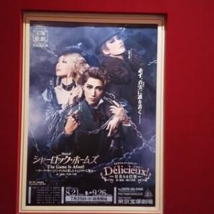 宙組『シャーロック・ホームズ』『デリシュー』-東京宝塚劇場8月29日(5)