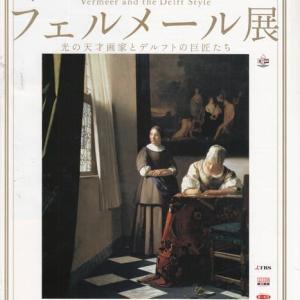 2008年『フェルメール展』より-「手紙を書く婦人と召使い」(2)