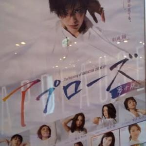 『アプローズ』~夢十夜~-2021年9月25日ライブ配信