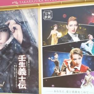 宝塚歌劇の殿堂より_雪組『壬生義士伝』_小道具展