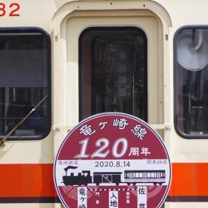 8/14 関東鉄道竜ヶ崎線 開業120年 ヘッドマーク付車両が走行