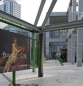 名古屋つれづれ・命