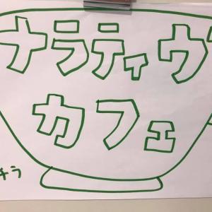 試される場(ナラティヴ・カフェ#6)