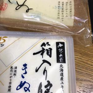 豆腐にはまっていて、思い出すこと