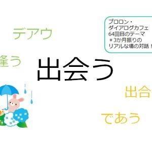 ワクワクする前日(プロロン・ダイアログカフェ#64「出会う」とは?)