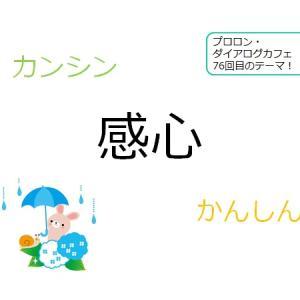 (プロロン・ダイアログカフェ#76「感心」とは)