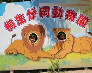 バス遠足@桐生が岡遊園地動物園