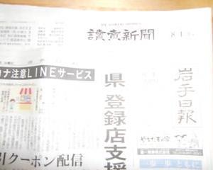 朝起きたら新聞!で・・・