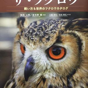 フクロウ関連本②