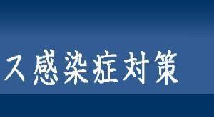 2020.03.28-1  :  内閣官房から 国民の皆様へ と