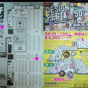 デザインフェスタ50です。