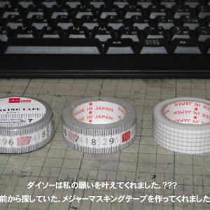 便利マスキングテープ