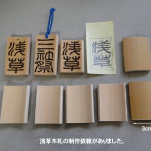 浅草木札の制作