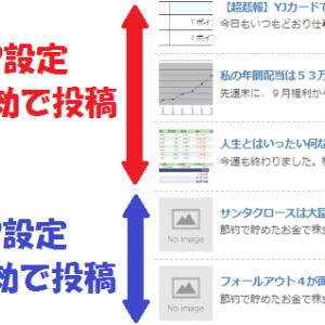 ブログ村の記事見出しに画像が表示されないのは、メタタグ設定が原因