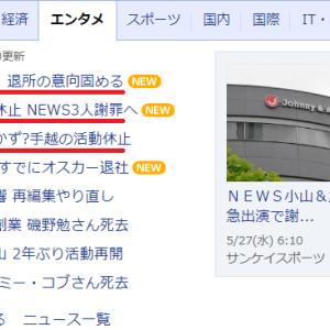 NEWS手越が活動休止のNEWS
