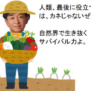 株式会社TOKIOに是非とも投資させてほしい