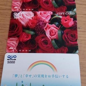 5000円クオカードの破壊力