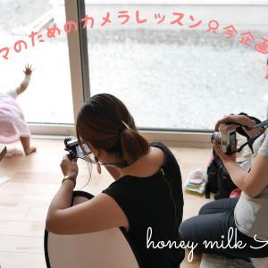 スマホでも!カメラでも!ママのためのカメラ講座開催決定♡詳細は。。。?