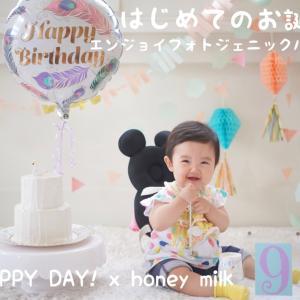 はじめてのお誕生会♡エンジョイフォトジェニックパーティー2020は!
