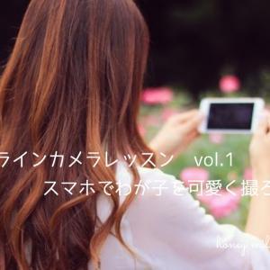 オンラインでカメラレッスン、第一弾はアレ♡やっちゃうよ〜♩