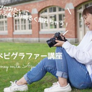 改めて開催!山形県東根市でママのカメラの腕を上げちゃう!あの人気講座♡