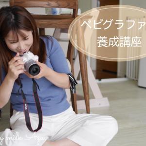 カメラを始めたいママ必見♡ママフォトグラファー体験会