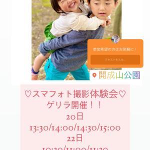 開成山公園で!ゲリラ撮影会やっちゃうよ!