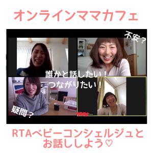 1月21日のオンラインママカフェ♡参加者さん募集中!
