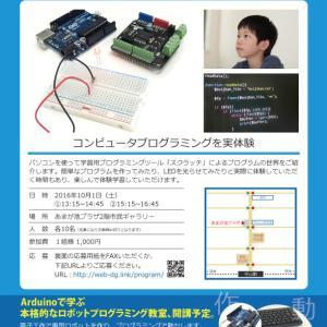 「プログラミング体験教室inあまが池」開催!