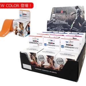 キネシオテープ「StrengthTape」商品入荷と販売カラー変更のお知らせ