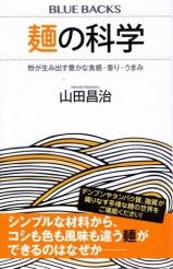 新書「麺の科学」山田昌治著を読了