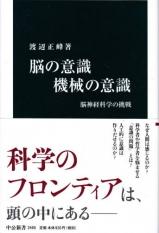 新書「脳の意識 機械の意識」を読了