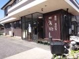 増税前最後の麺紀行「えにし」と自由研究作品展