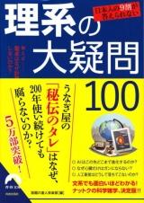 文庫「理系の大疑問100」を読了