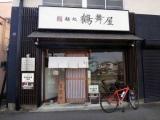 久々の高経大リレー講義(6)と麺処鶴舞屋