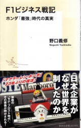 「F1ビジネス戦記 ホンダ『最強』時代の真実」を読了