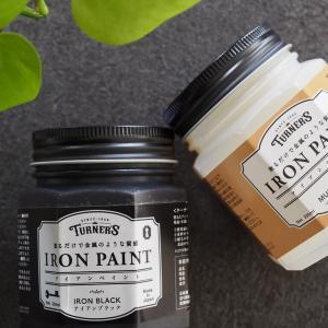どんなものでも簡単に男前なアイアン風に変えてしまう優秀な塗料。